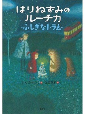cover image of はりねずみのルーチカ ふしぎなトラム: 本編