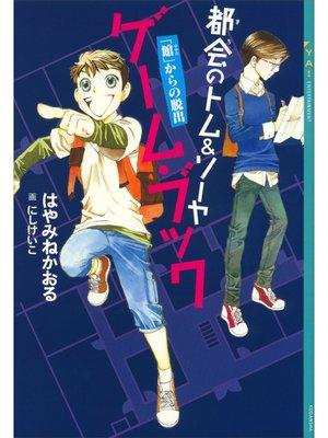 cover image of 都会のトム&ソーヤ ゲーム・ブック 「館」からの脱出