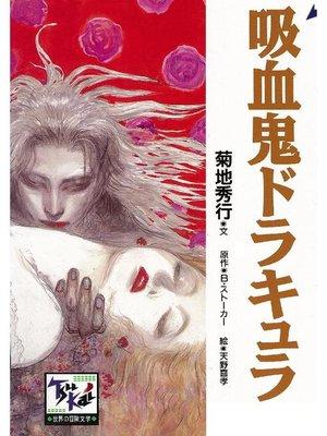 cover image of 吸血鬼ドラキュラ