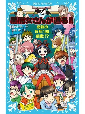 cover image of 黒魔女さんが通る!! PART20 奇跡の5年1組、解散!?: 本編