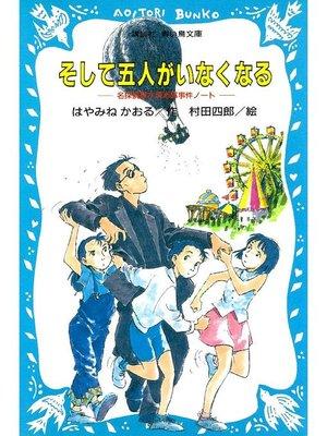 cover image of そして五人がいなくなる 名探偵夢水清志郎事件ノート: 本編