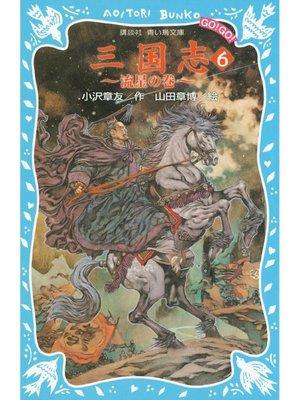 cover image of 三国志(6)流星の巻