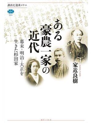 cover image of ある豪農一家の近代 幕末・明治・大正を生きた杉田家