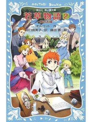 cover image of 若草物語2 夢のお城: 本編