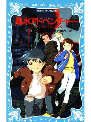 cover image of 風水アドベンチャー カードゲームクロニクル(1): 本編