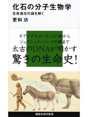 cover image of 化石の分子生物学 生命進化の謎を解く
