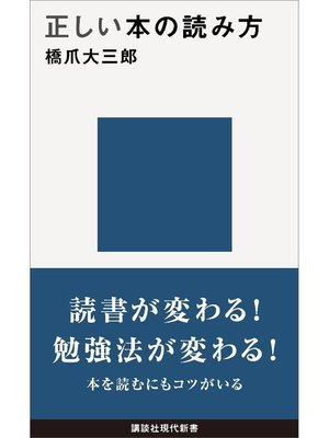 cover image of 正しい本の読み方