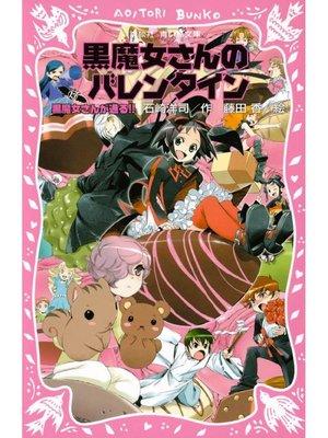 cover image of 黒魔女さんが通る!! PART13 黒魔女さんのバレンタイン: 本編