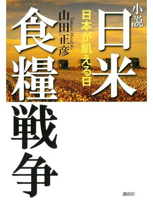 cover image of 小説 日米食糧戦争-日本が飢える日