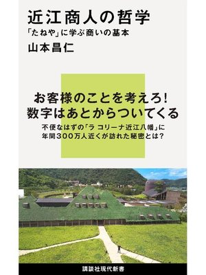 cover image of 近江商人の哲学 「たねや」に学ぶ商いの基本: 本編