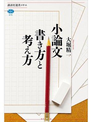 cover image of 小論文 書き方と考え方