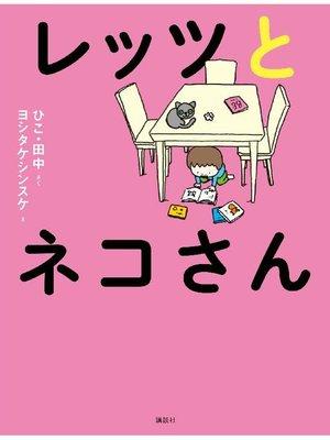 cover image of レッツとネコさん: 本編