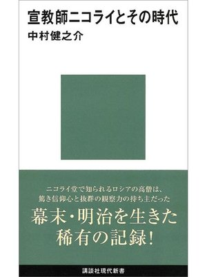 cover image of 宣教師ニコライとその時代