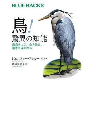 cover image of 鳥! 驚異の知能 道具をつくり、心を読み、確率を理解する