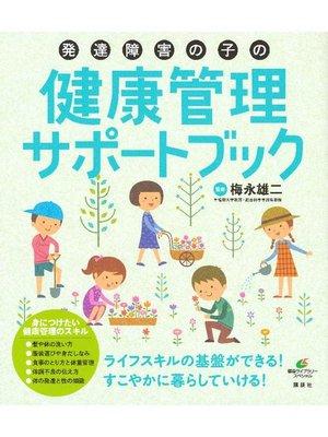 cover image of 発達障害の子の健康管理サポートブック