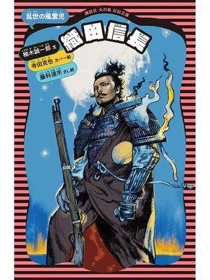 cover image of 織田信長 乱世の風雲児: 本編