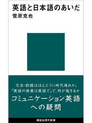 cover image of 英語と日本語のあいだ
