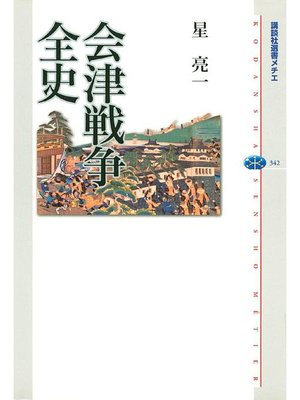 cover image of 会津戦争全史