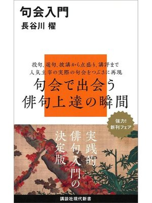 cover image of 句会入門: 本編