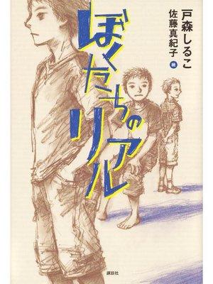 cover image of ぼくたちのリアル: 本編