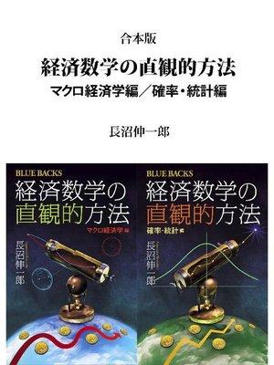 cover image of 合本版 経済数学の直観的方法 マクロ経済学編/確率・統計編