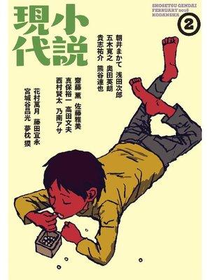 cover image of 小説現代 2016年 2月号: 本編