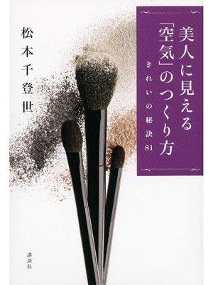 cover image of 美人に見える「空気」のつくり方 きれいの秘訣81