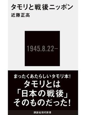 cover image of タモリと戦後ニッポン