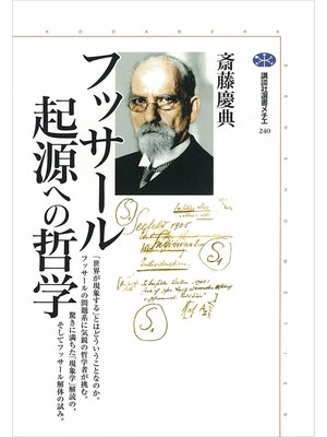 cover image of フッサール 起源への哲学