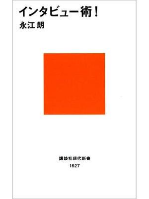 cover image of インタビュー術!: 本編