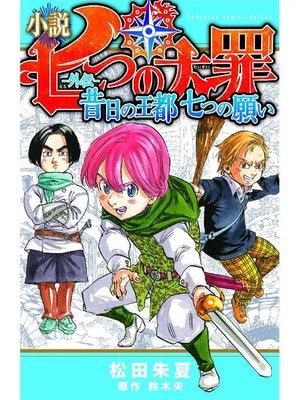 cover image of 小説 七つの大罪 ―外伝― 昔日の王都 七つの願い