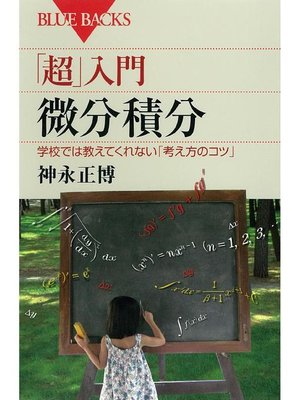 cover image of 「超」入門 微分積分 学校では教えてくれない「考え方のコツ」: 本編