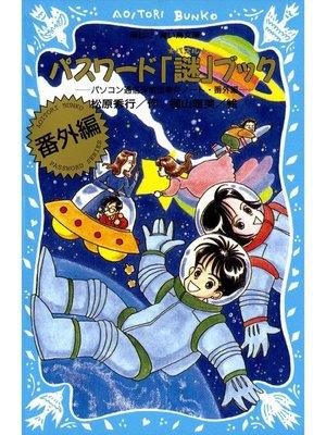 cover image of パスワード「謎」ブック パソコン通信探偵団事件ノート番外編: 本編