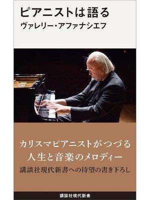 cover image of ピアニストは語る