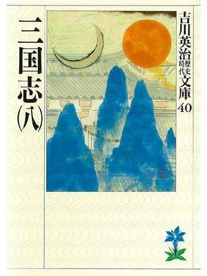 cover image of 三国志(八)