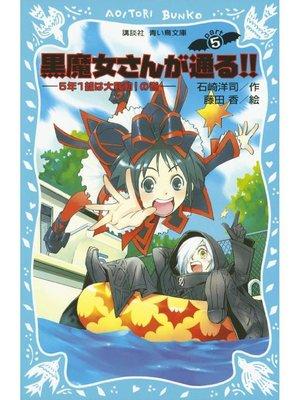 cover image of 黒魔女さんが通る!! PART5 5年1組は大騒動!の巻: 本編
