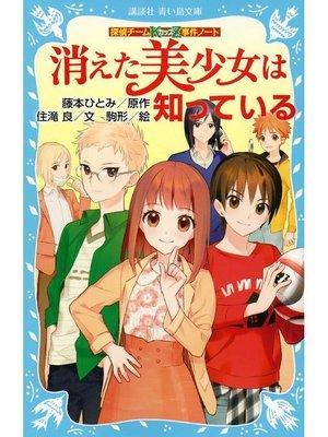 cover image of 探偵チームKZ事件ノート 消えた美少女は知っている: 本編