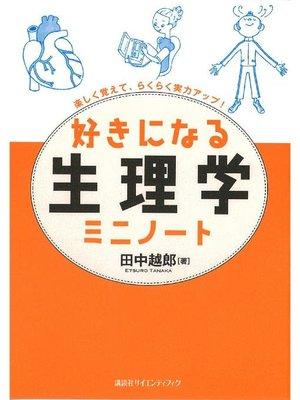cover image of 好きになる生理学ミニノート