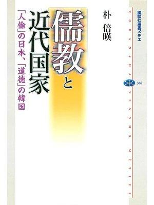 cover image of 儒教と近代国家 「人倫」の日本、「道徳」の韓国