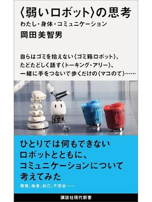 cover image of 〈弱いロボット〉の思考 わたし・身体・コミュニケーション