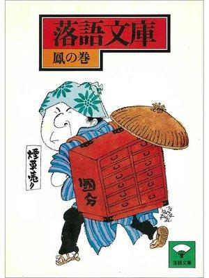 cover image of 落語文庫(9) 鳳の巻