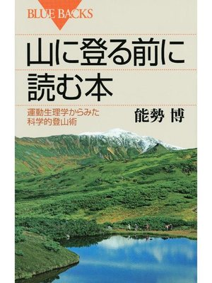 cover image of 山に登る前に読む本 運動生理学からみた科学的登山術: 本編