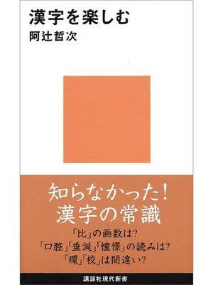 cover image of 漢字を楽しむ: 本編