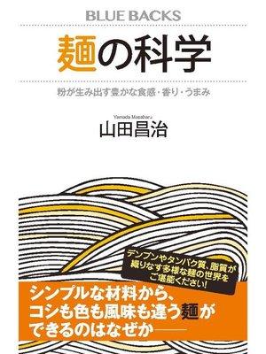 cover image of 麺の科学 粉が生み出す豊かな食感・香り・うまみ: 本編