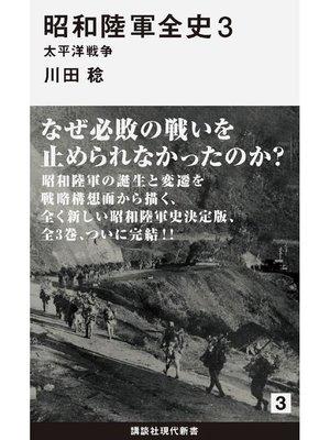 cover image of 昭和陸軍全史 3 太平洋戦争