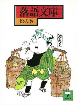 cover image of 落語文庫(1) 松の巻