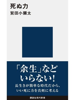 cover image of 死ぬ力