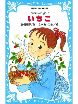 cover image of いちご(1): 本編