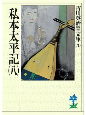 cover image of 私本太平記(八)