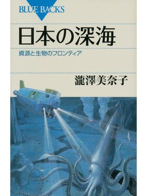 cover image of 日本の深海 資源と生物のフロンティア